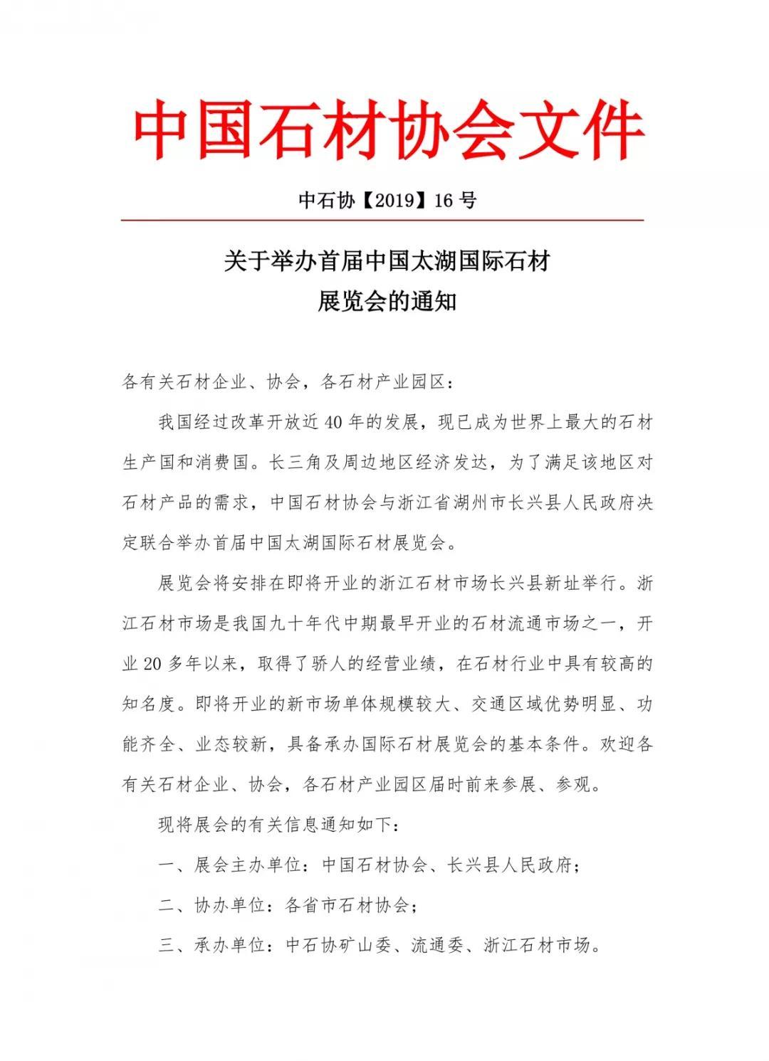 首届中国太湖国际石材展览会