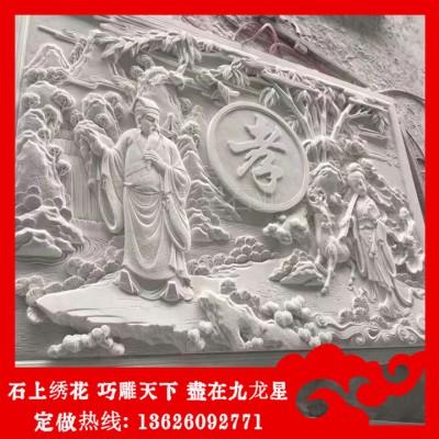 大理石浮雕山水画 24孝石材浮雕 九龙壁浮雕厂家