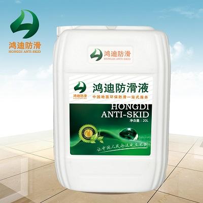 解决地砖湿滑应如何选择高效环保的防滑剂