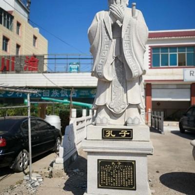 孔子石雕人像 全身人像石雕 名人石雕像