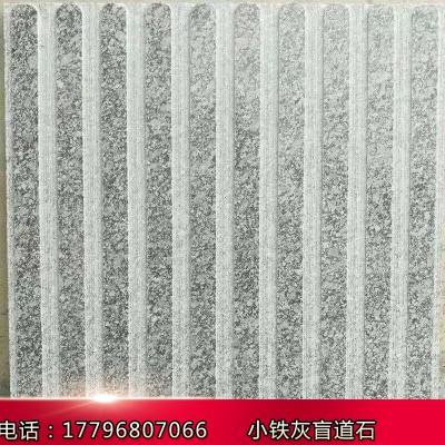 大量供应较便宜的灰色石材铁灰珍珠灰盲道砖盲道石导盲石