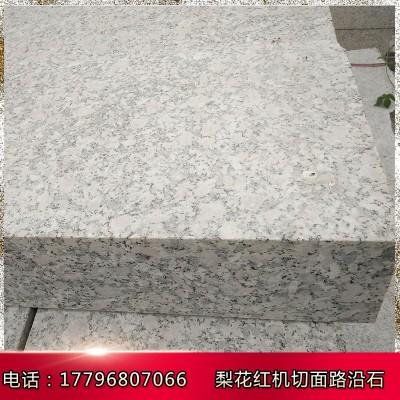供应国内最便宜石材梨花红珍珠红路沿石路缘石路平石侧石