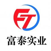 内乡县富泰实业有限公司