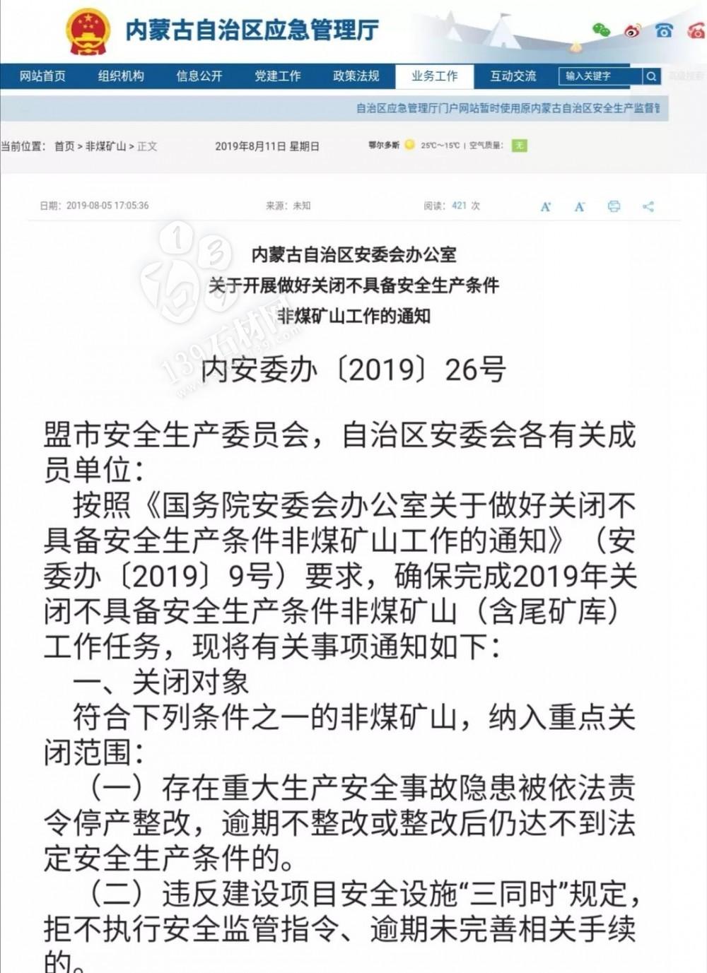 内蒙古70多座问题矿山将在2019年底前关闭