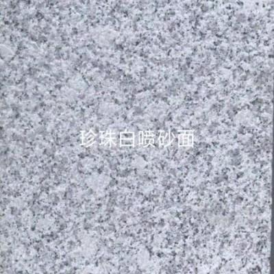 河南珍珠白大白花喷砂面地铺石路沿石外挂石