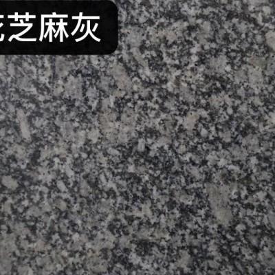 中国芝麻灰石材 光面火烧面(大花)园林工程成品