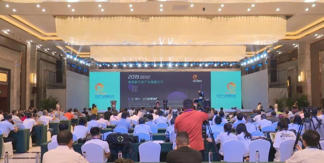 2019黄果树石材产业高峰论坛在中国(安顺)石材城召开