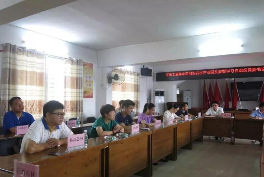 广西桂林平乐县全力支持和配合做好同安镇(桂林红)石材产业园建设