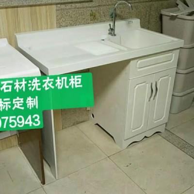 华信全石材洗衣机柜支持非标定制