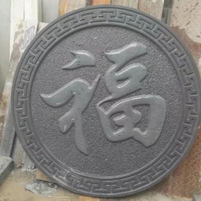 万源青石雕刻 浮雕 福字 圆形墙面镶嵌