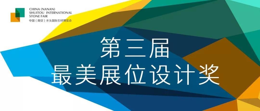 福建水头石材展第三届最美展位设计奖正式启动,12万元现金大奖花落谁家?