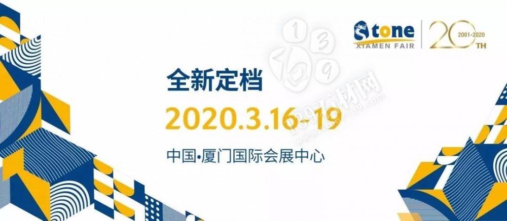 全球最大的石材展会厦门展改时间了,主办方将2020年的展位时间改为3月16日至19日