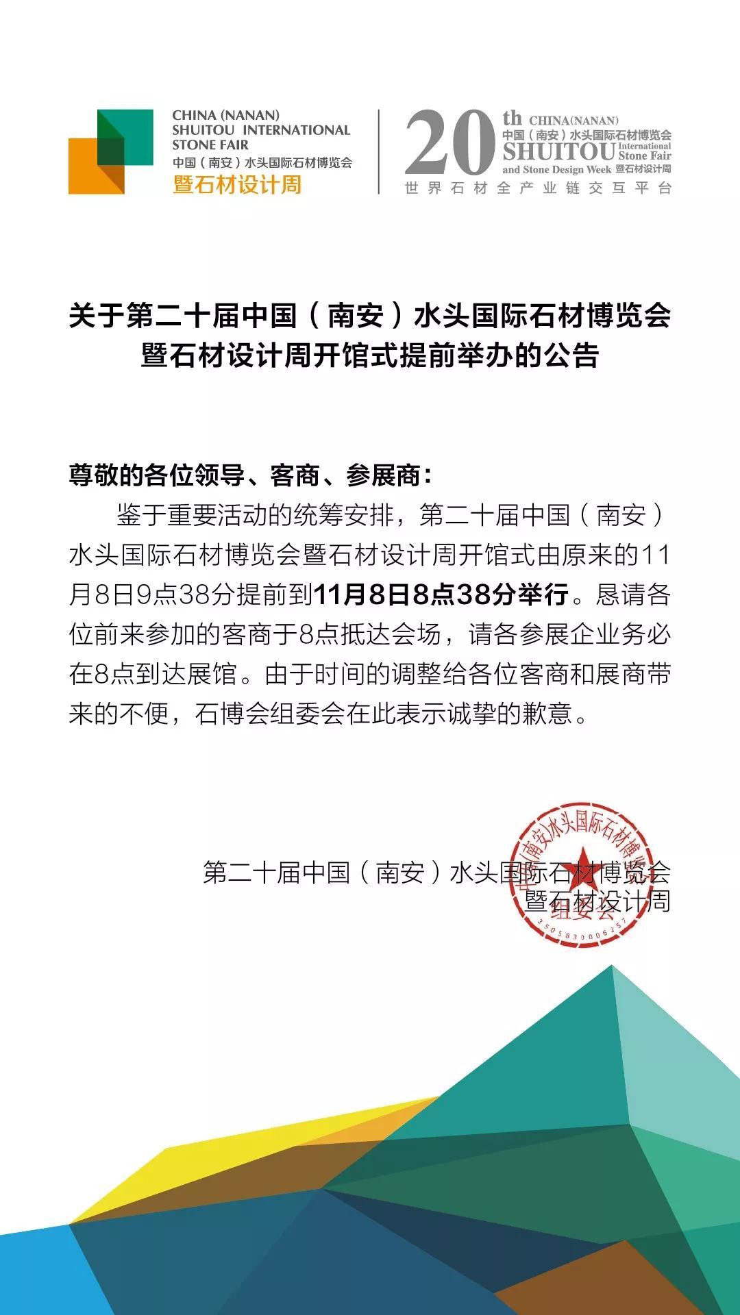 【官方推荐】2019水头石博会交通出行指南