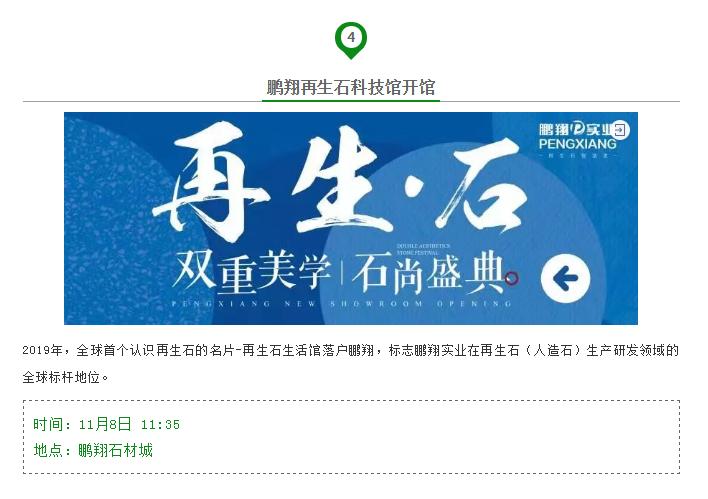 【官方推荐】2019水头石博会精彩提前看