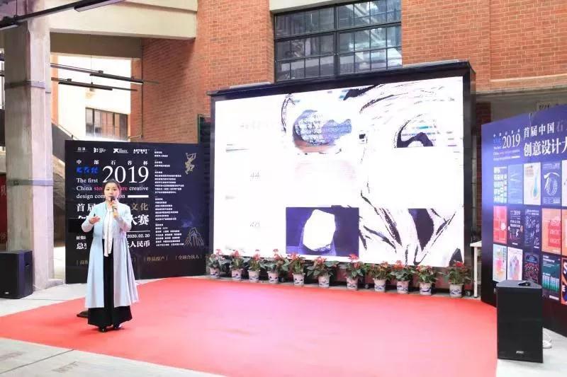 中部石谷杯|2019首届石文化创意设计大赛正式启动