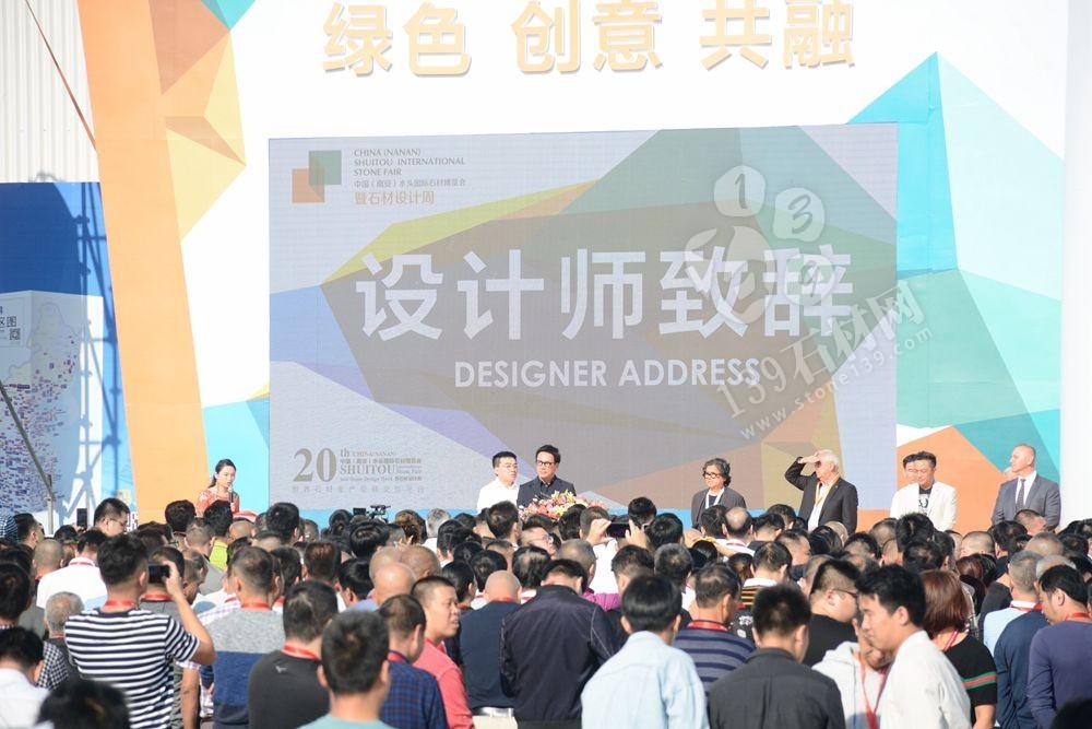 2019第二十届中国(南安)水头国际石材博览会暨石材设计周盛大开幕