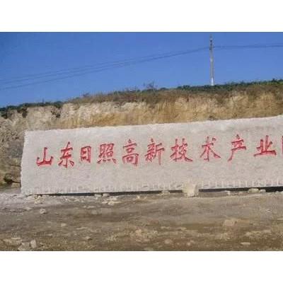 五莲红门牌石材 五莲红方料刻字