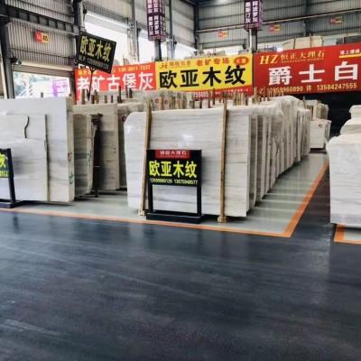 水头麦石市场欧亚木纹大理石现货供应