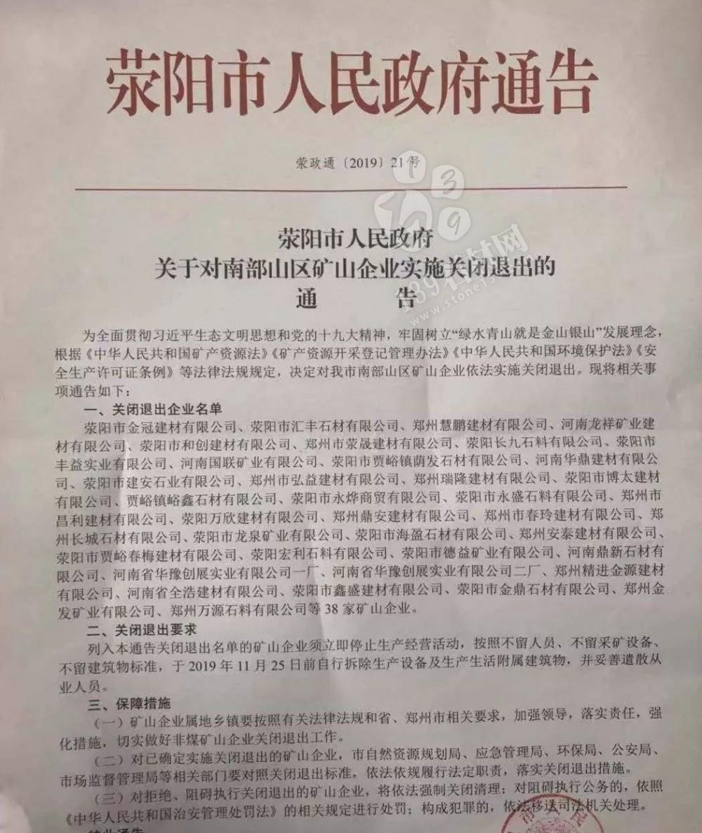 河南荥阳市关闭退出38家石材矿山企业