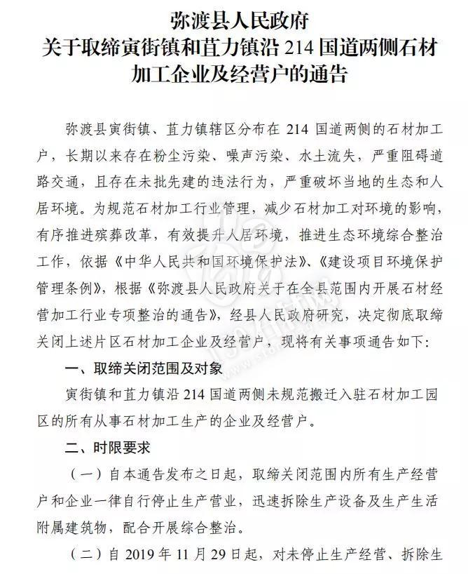 云南弥渡县取缔寅街镇和苴力镇沿214国道两侧石材加工企业