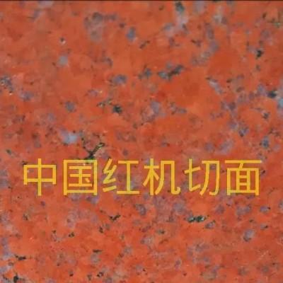 机切面中国红石材