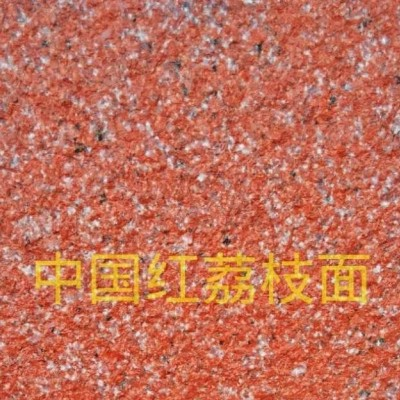 四川中国红荔枝面