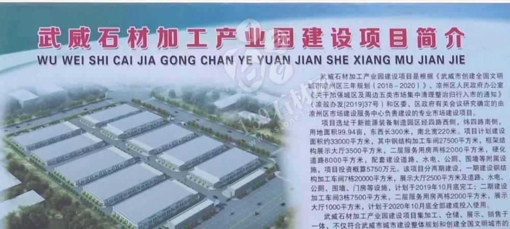 甘肃武威石材加工产业园规范石材加工市场秩序,促进园区经济健康可持续发展