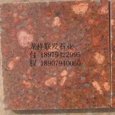 代代红石材小样品