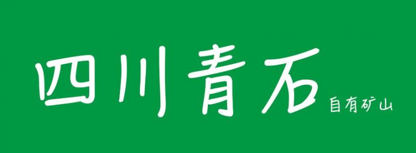 四川青石达州矿山 川鑫石业