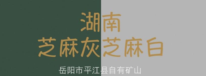 平江县花岗岩矿山