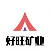江西好旺矿业发展有限公司