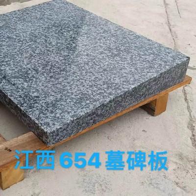 江西654墓碑板