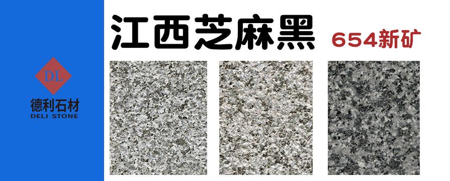 江西新矿654