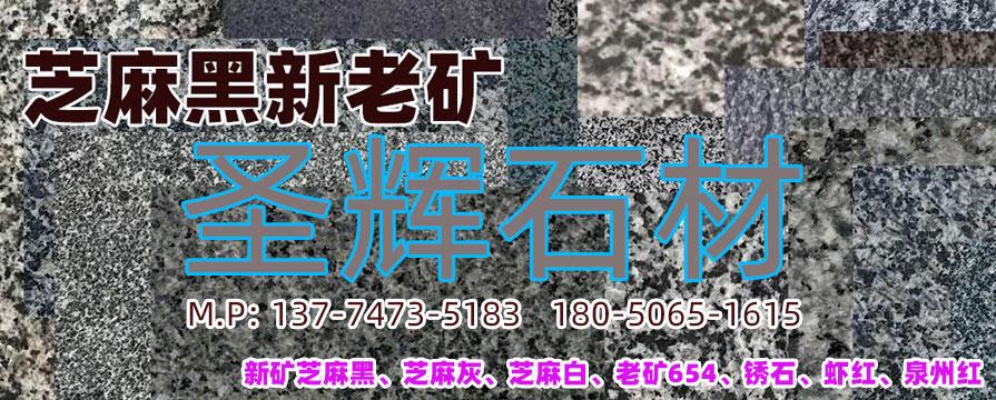 圣辉新老矿654