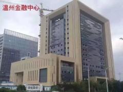 江西新卡麦案例之温州金融中心大厦外墙干挂