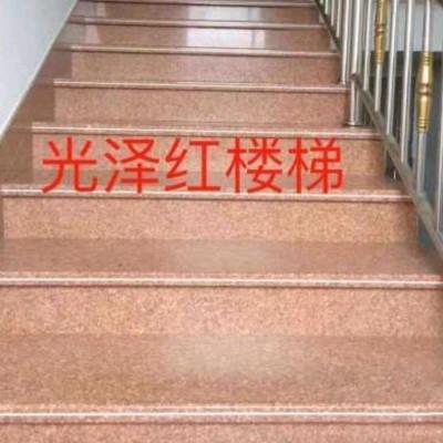 光泽红楼梯 见光磨