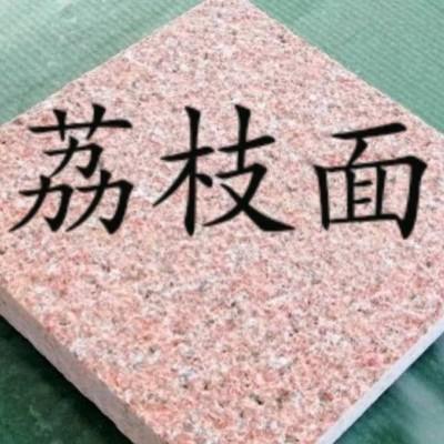 红色石材荔枝面