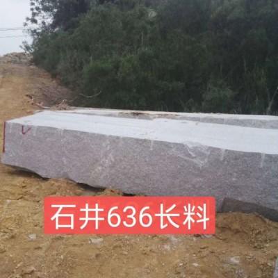 石井636超长荒料