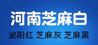 河南芝麻白宏磊石业