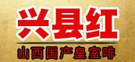 山西兴县红 国产皇室啡