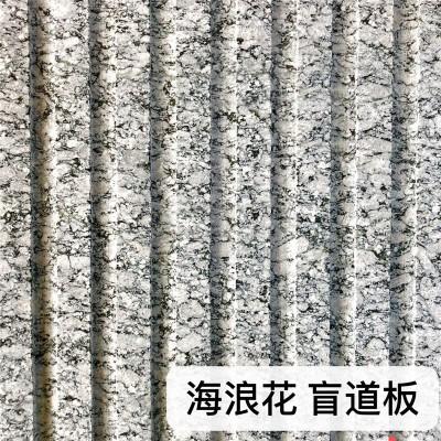 海浪花-盲道石