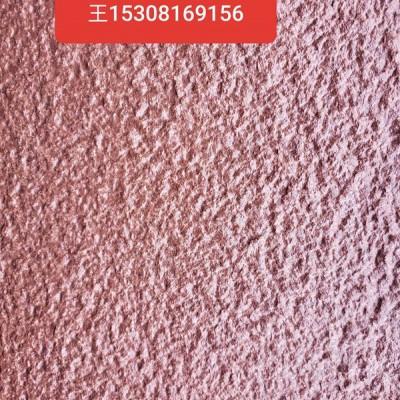 红木纹(红砂岩)荔枝面