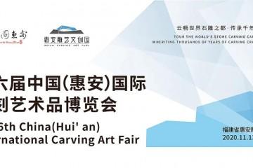 第六届中国(惠安)国际雕刻艺术品博览会正式启动,一大波石雕美图欣赏