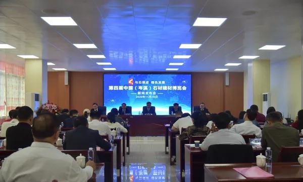 第四届中国(岑溪)石材建材博览会新闻发布会举行,将于2020年12月8日开幕