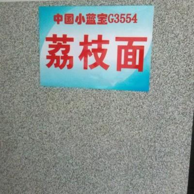中国小蓝宝G3554荔枝面规格样板