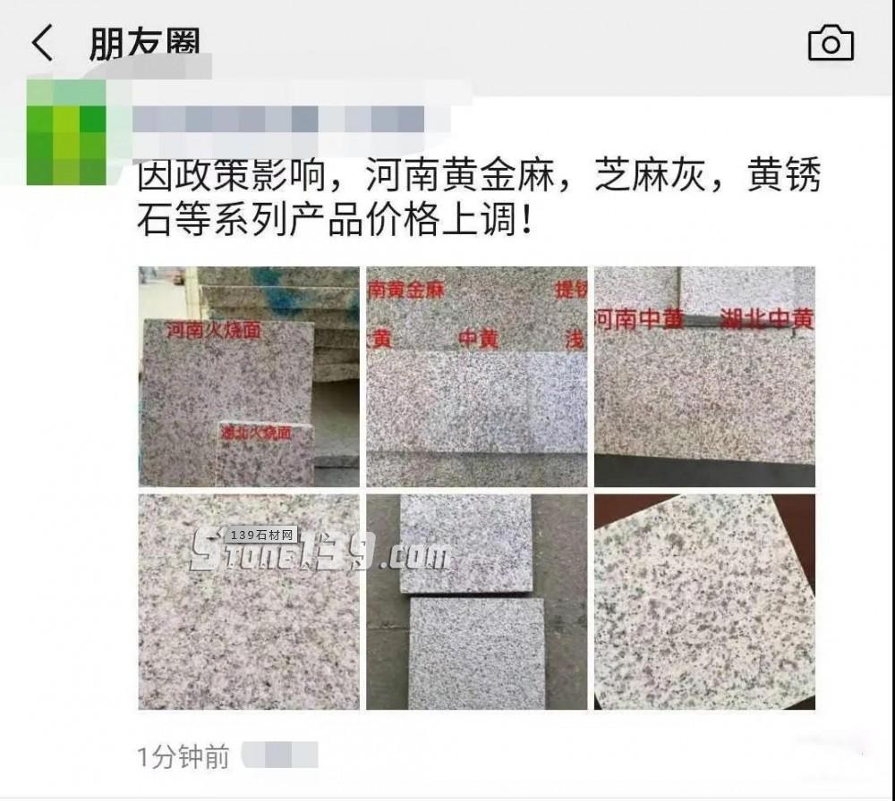 受政策影响,河南南阳矿山大面积停产,这些石材都将涨价!