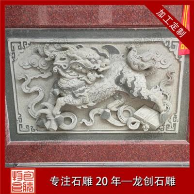 石雕浮雕动物 石雕麒麟浮雕