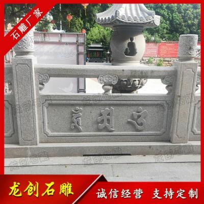 石雕栏杆公司 石雕栏杆定做 价格优惠