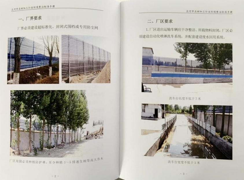 辽宁大连庄河生态环境分局召开石材加工行业综合整治会议,打响环境整治攻坚战