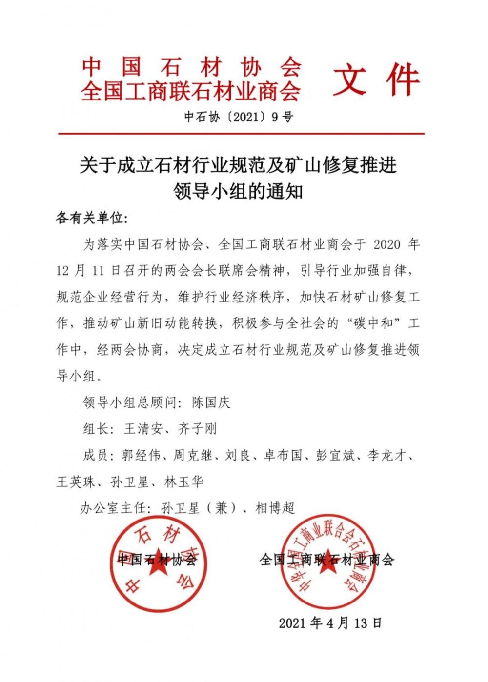 中国石材协会、全国工商联石材业商会发布成立石材行业规范及矿山修复推进领导小组的通知
